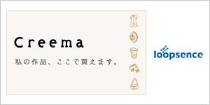 Creema(クリーマ)でもループセンス作品がご購入可能です。