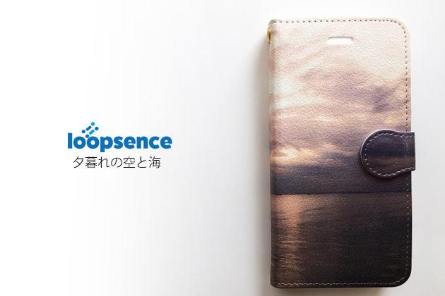 夕暮れの空と海/オリジナル手帳型スマホケース
