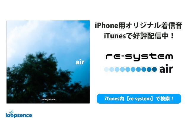 iPhone用オリジナル着信音。re-system「air」