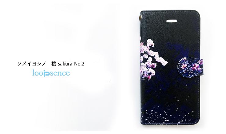 ループセンスオリジナル手帳型スマホケース、【受注生産】ソメイヨシノ 桜-sakura-No.2