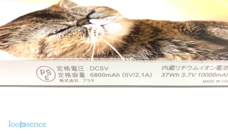 ループセンス猫のコラボ作品紹介モバイルバッテリー