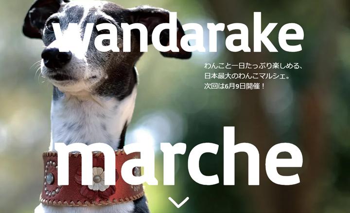 wandarake